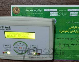 دستگاه تحریک الکتریکی مغز(tDCS)(Neurostim2)